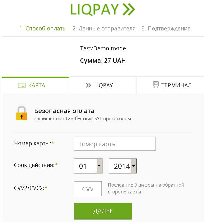 Picture of LiqPay payment module (PrivatBank) 3.0